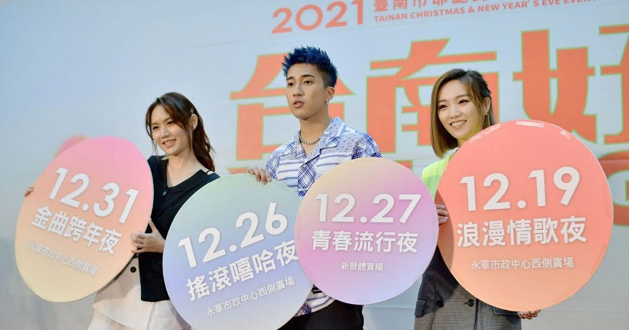 2021台南好YOUNG跨年×2020HO樂聖誕月|系列活動懶人包