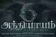 6 Athiyayam 2018 Tamil Movie Watch Online