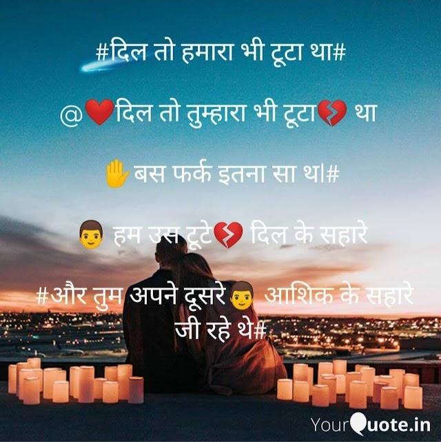 Top 10 latest brocken heart status in hindi  for fb