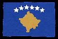コソボの国旗