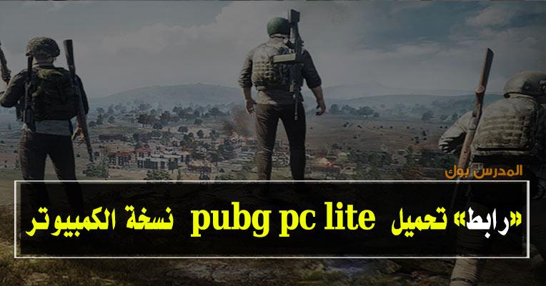 رابط تحميل pubg pc lite للكمبيوتر النسخة الجديدة ننشر المواصفات وطريقة التنصيب