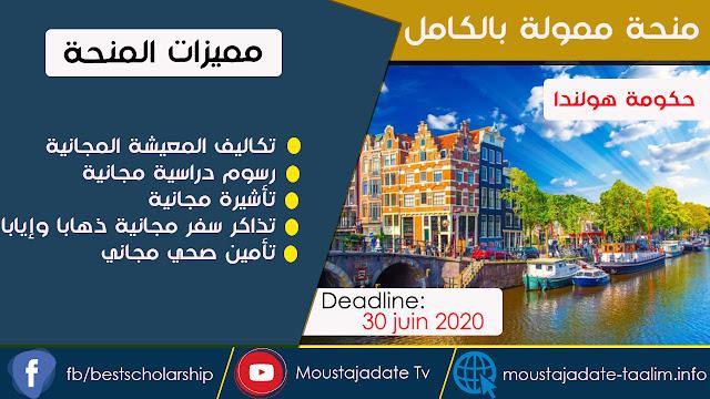 منحة حكومة هولندا 2021 | ممول بالكامل | الجولة الثانية