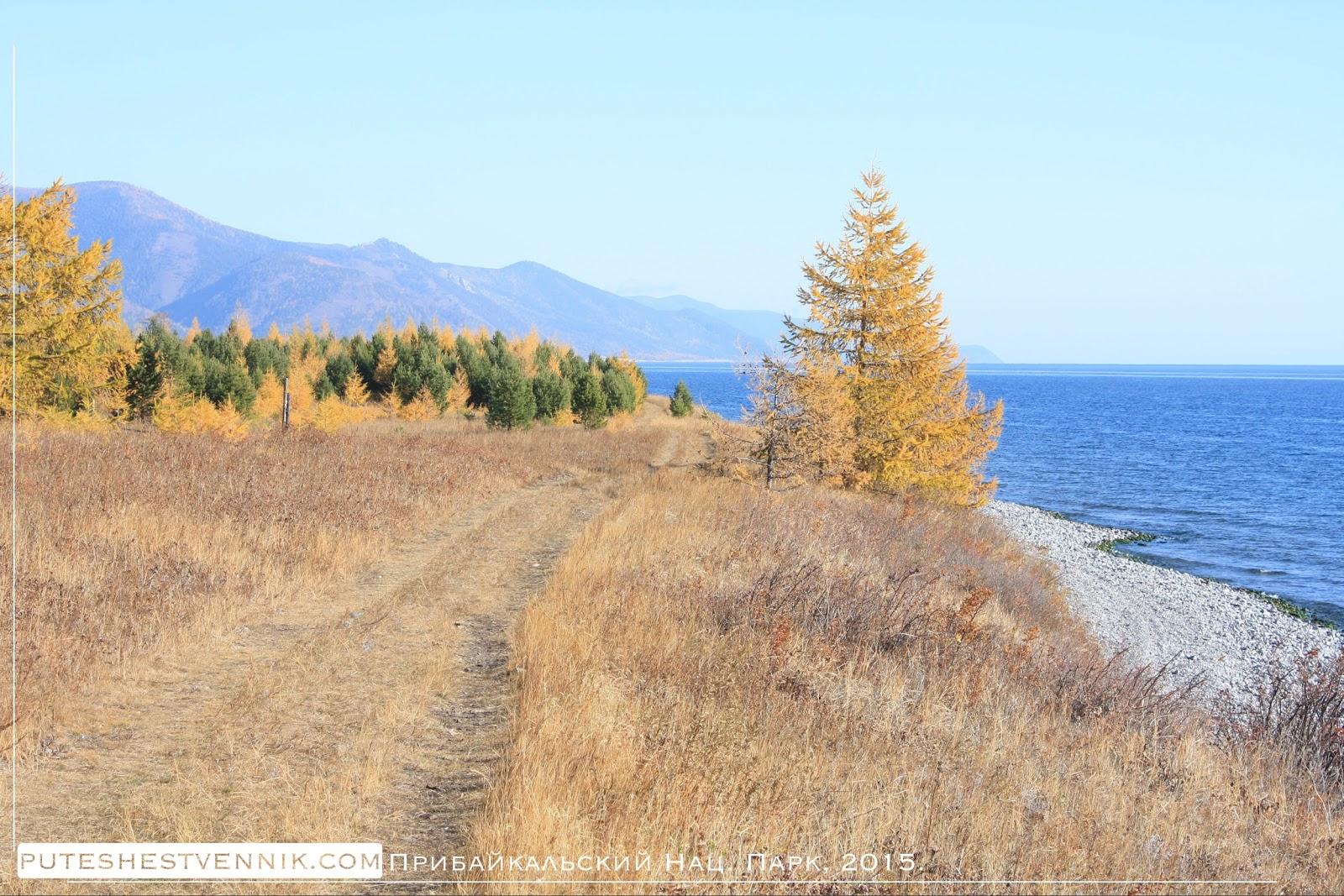 Колея на осеннем берегу Байкала