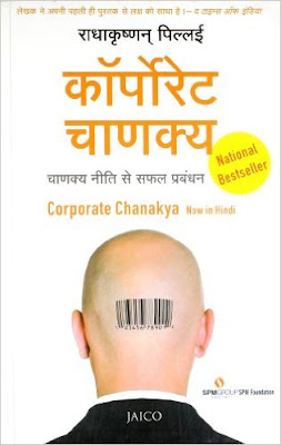 Download Free Corporate Chanakya HINDI by Radhakrishnan Pillai Book PDF