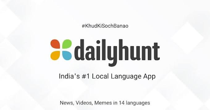 Dailyhunt से पैसे कैसे कमाए - पूरी जानकारी हिंदी में