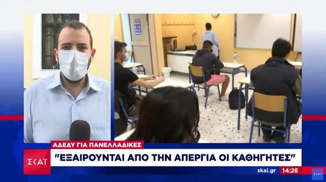 ΑΔΕΔΥ: Εξαιρούνται από την απεργία της Τετάρτης όσοι εμπλέκονται στις πανελλήνιες (βίντεο)