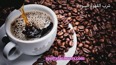 شرب القهوة السوداء