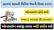 GMRC, PNB, GIC, ICDS Vadodara, GPSC Recruitment, Gujarat High Court and DRDA Recruitment 2021