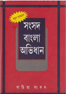 সংসদ বাংলা অভিধান পিডিএফ | Songsad Bangla Obidhan Pdf |সংসদ বাংলা অভিধান pdf download