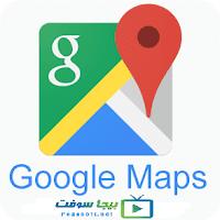 تحميل برنامج خرائط جوجل مجانا