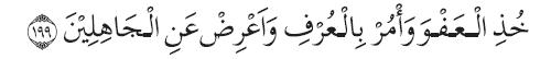 Q.S al- A'rāf/7: 199