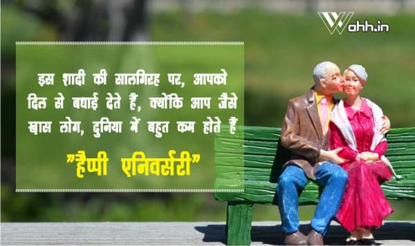 marriage-anniversary-wishes-to-wife-in-hindi