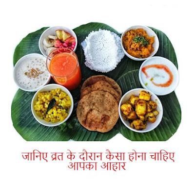 fasting right way in hindi navratri thali