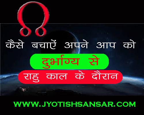 Raahu kaal Me Kaise Bache Durbhagya Se in hindi