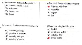 WBP SI Preliminary Question Paper 2019 pdf Download