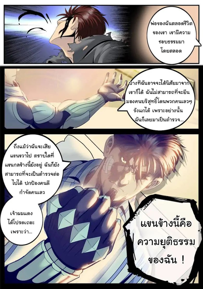 The Superb Captain in the City - หน้า 13
