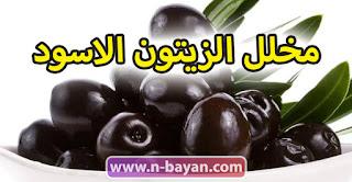 مخلل الزيتون الأسود