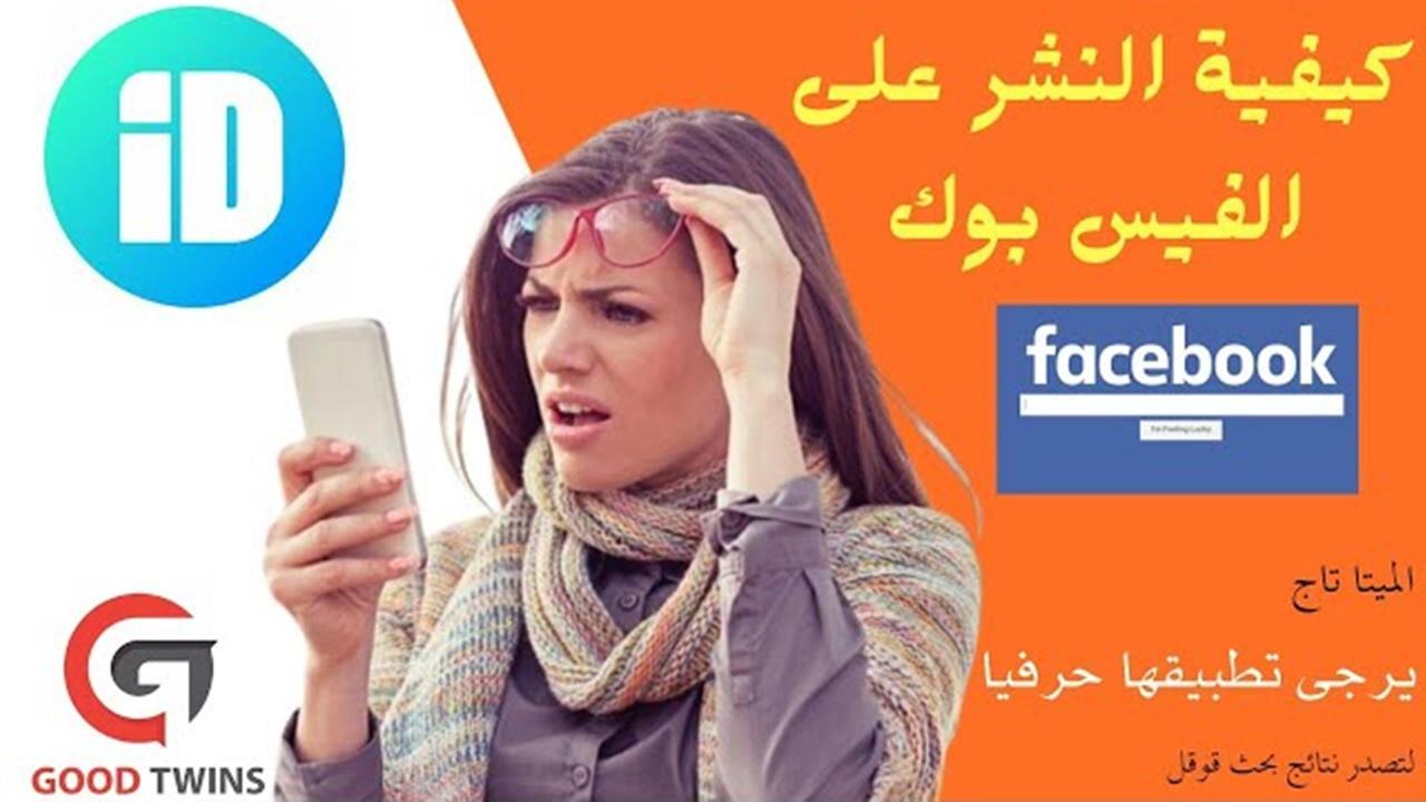 كيفية النشر على الفيس بوك بدون حظر من خلال افضل اكواد الميتا تاج Meta tags