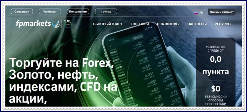 Мошеннический сайт fpmarkets.com – Отзывы? Компания FP Markets мошенники! Информация