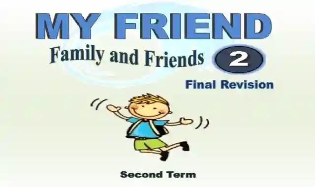 المراجعة النهائية لمنهج فاميلي اند فريندز الصف الثاني الابتدائى الترم الثانى من كتاب ماى فريند family and friends 2 term 2