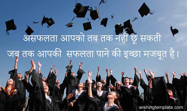 Motivational Quotes in Hindi for Students Success