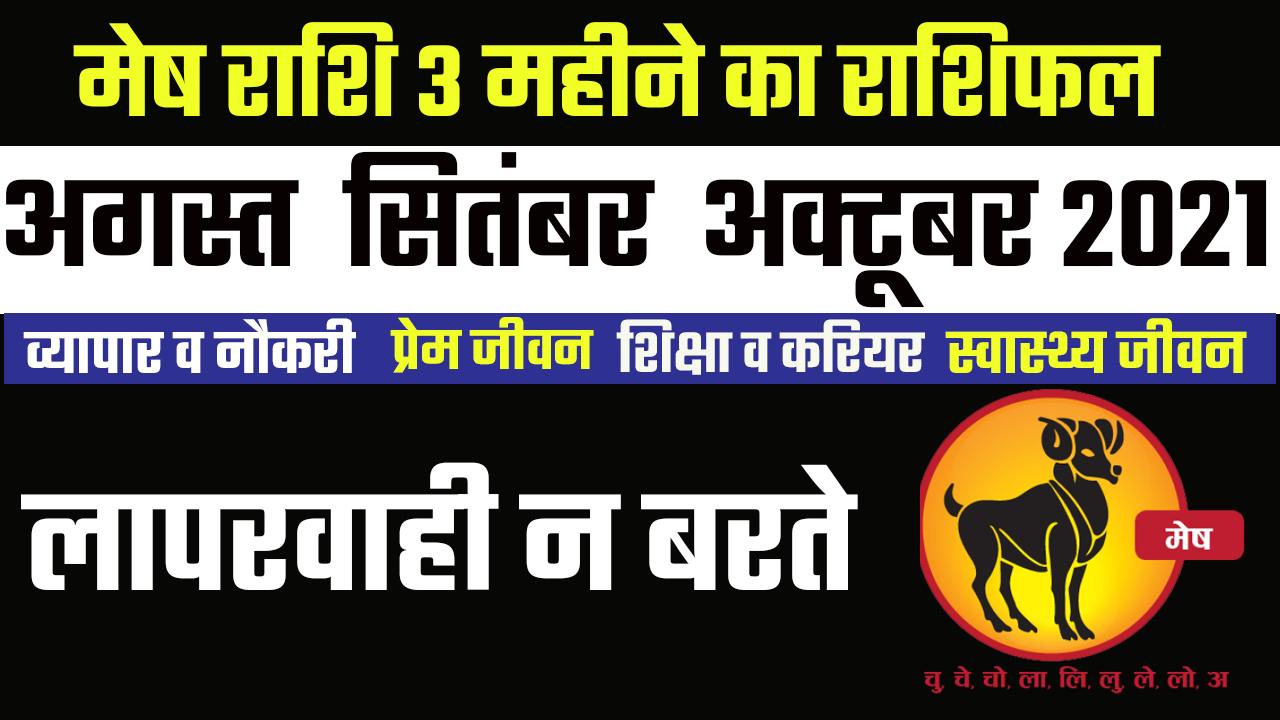 Mesh rashi August September October 2021 Rashifal  | Aries horoscope 2021 in Hindi