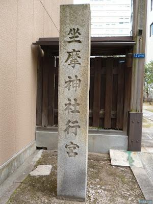 坐摩神社行宮門柱