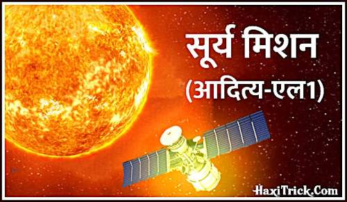 Aditya L1 Mission Launch Date ISRO Suryayaan Information In Hindi
