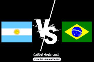 مشاهدة مباراة الارجنتين والبرازيل بث مباشر اليوم بتاريخ 11-07-2021 في نهائي كوبا امريكا