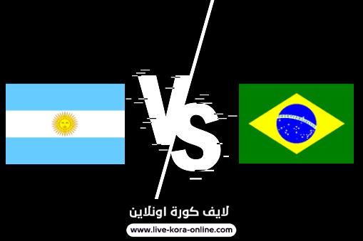 نتيجة مباراة الارجنتين والبرازيل اليوم بتاريخ 11-07-2021 في نهائي كوبا امريكا