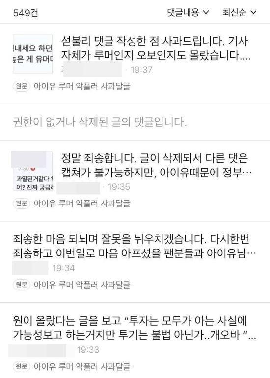 IU yasal işlem başlatacağını söyledikten sonra netizenler yorumlarını silip özür diledi