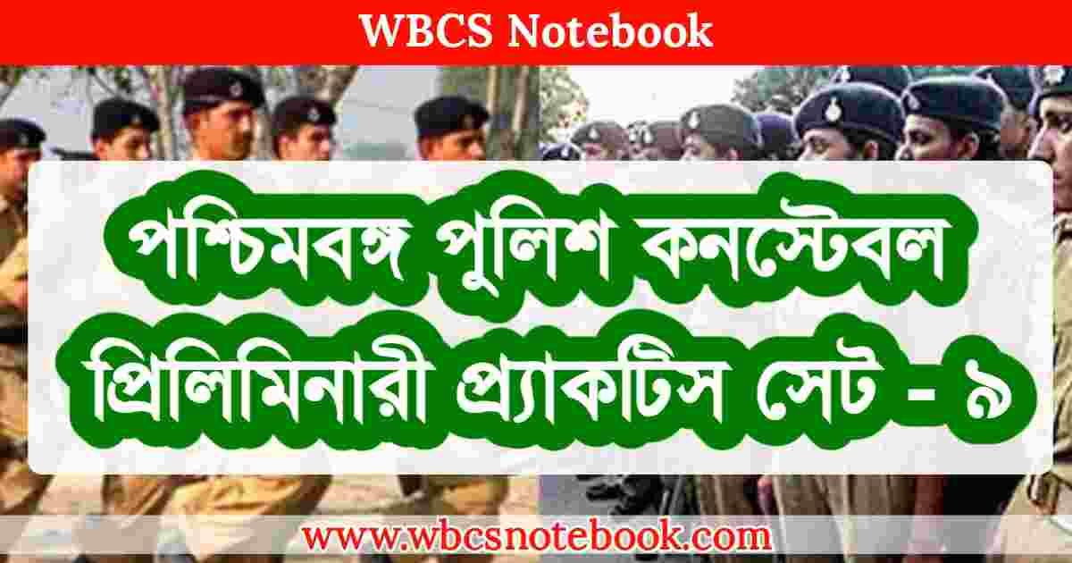 West Bengal Police Constable Preliminary Practice Set - 9 In Bengali || পশ্চিমবঙ্গ পুলিশ কনস্টেবল প্রিলিমিনারী প্র্যাকটিস সেট -৯
