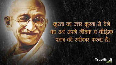 ✔ Gandhi Jayanti Quotes In Hindi With HD Images