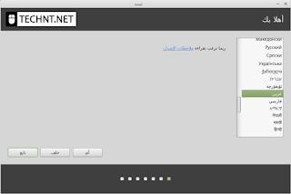 بالصور... شرح تثبيت توزيعة مينت لينكس والتتخلص من جميع مشاكل الويندوز - التقنية نت - technt.net