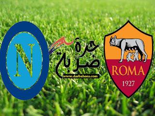 نتيجة مباراة روما ونابولي اليوم الاحد بتاريخ 31-03-2019 الدوري الايطالي