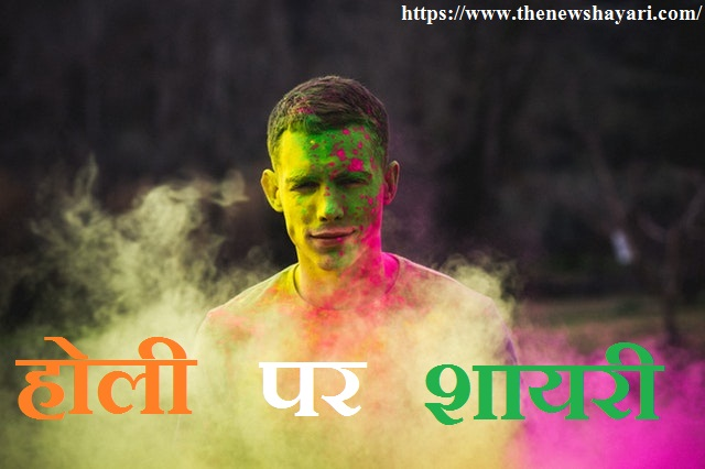 Happy for Holi | Holi Shayari Hindi