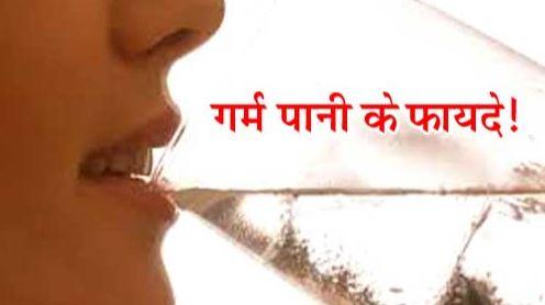 Hot water in hindi - गर्म पानी औषधि है।