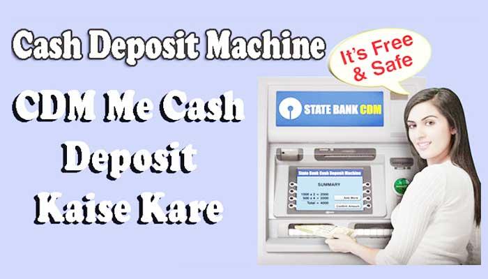 SBI CDM me cash deposit kaise kare