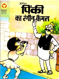 Pinki-Aur-Rangeen-Camera-Diamond-Comics-In-Hindi