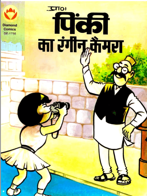 पिंकी और रंगीन कैमरा डायमंड कॉमिक्स पीडीऍफ़ पुस्तक  | Pinki Aur Rangeen Camera Diamond Comics In Hindi