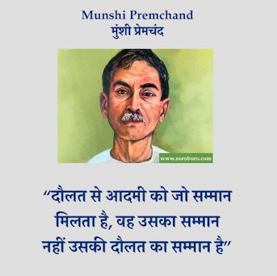Munshi Premchand Quotes,Premchand Hindi Inspirational,Premchand Poems, Hindi Premchand Kavita, Jeevan, Premchand Rachnaye,प्रेमचंद Premchand HindiThoughts,Vichar,Premchand English,Munshi Premchand