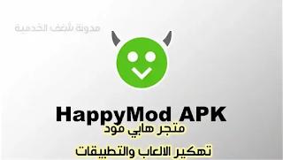 تحميل برنامج happy mod تهكير الالعاب للاندرويد - متجر هابي مود 2021