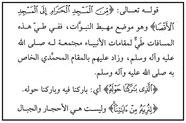 kitab tentang isro miroj nabi muhammad
