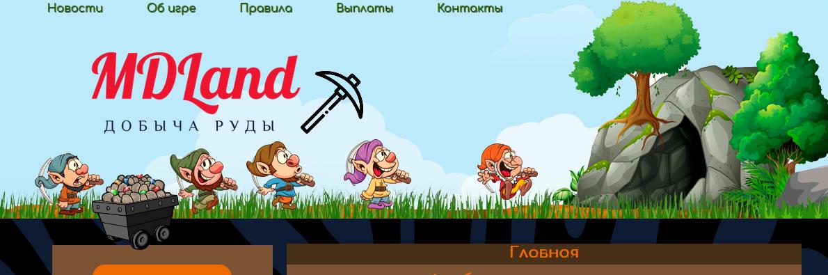 Мошеннический сайт mdland.ru – Отзывы, развод, платит или лохотрон? Информация