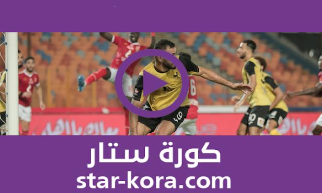 مشاهدة مباراة وادي دجلة والمقاولون العرب بث مباشر اليوم
