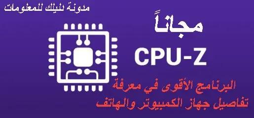 افضل برنامج لمعرفة مواصفات الكمبيوتر download cpu z | برنامج معرفة مواصفات الهاتف cpu z apk