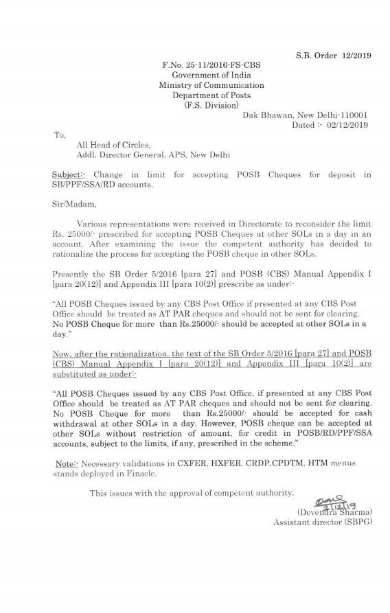 department-of-post-sb-order-12-2019-circular-paramnews