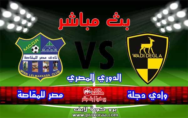 مشاهدة مباراة مصر المقاصة ووادي دجلة بث مباشر