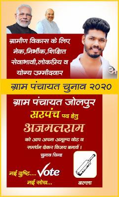Sarpanch banner 2020 design | new sarpanch banner design 2020| election banner| gram panchayat election banner| सरपंच बैनर कोरेल ड्रा में कैसे बनाये | सरपंच बैनर सीडीआर फाइल कैसे डाउनलोड करे फ्री में | AR GRAPHICS