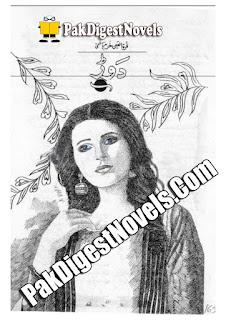 Doorr Afsana By Qurat Ul Ain Khurram Hashmi